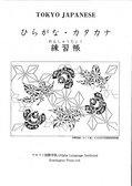 HIRAGANA Book